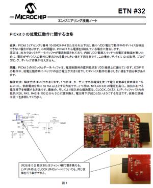 PICkit 3 の低電圧動作に関する改修