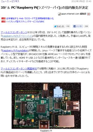 35ドル PC「Raspberry Pi(ラズベリーパイ)」