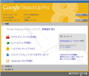 Google Sketch Up を使ってみる