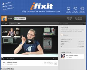 海外系電子ビログ紹介iFixit.com