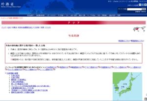 竹島の領有権に関する我が国の一貫した立場