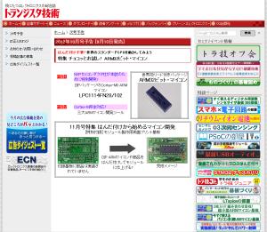 トラ技ARM32ビット・マイコンが付録になる!