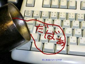 キーボードに麦茶をこぼした!色々キーが使えない!