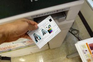 たった30円で証明写真を印刷する技