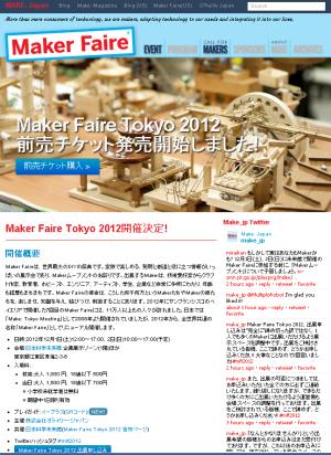 Maker Faire Tokyo 2012出展決定