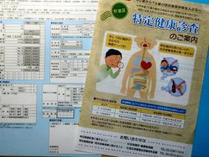 国保特定健康診査書類到着