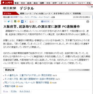 大阪府警、起訴取り消しの演出家に謝罪 PC遠隔操作