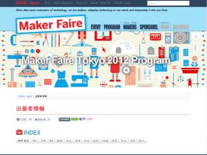 Maker Faire Tokyo 2012 出展者情報公開