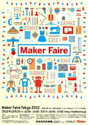 Maker Faire Tokyo 2012 まであと2週間