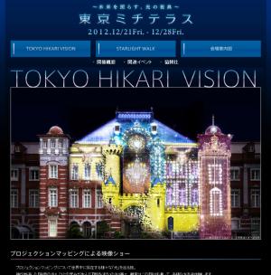 明日21日より東京駅でTokyo Hikari Vision 8日間