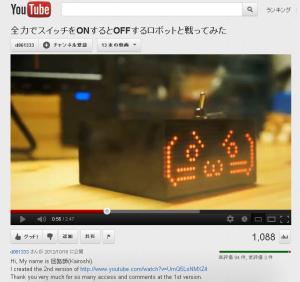 メイキング・オブ【動画紹介】全力でスイッチをONするとOFFするロボットと戦ってみた