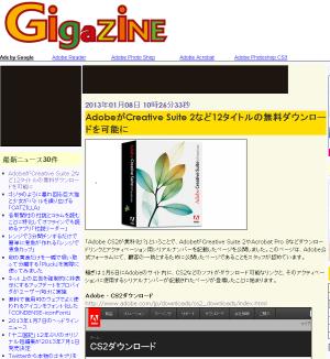 アドビ製品まつり→終了www