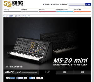 KORG MS-20 mini 3月発売開始!