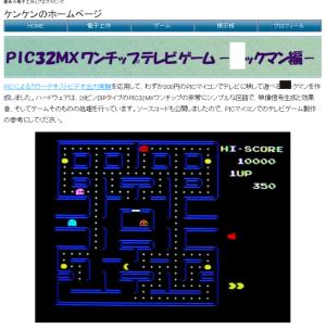PIC32MXマイコンだけであの懐かしいゲームが!