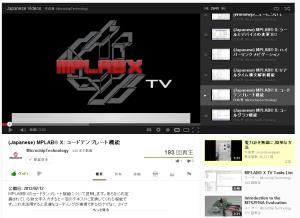 日本語によるMPLABX解説動画