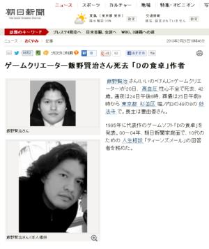 飯野賢治さん死去