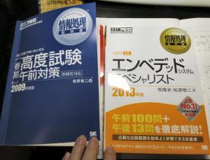 情報処理試験 学習中