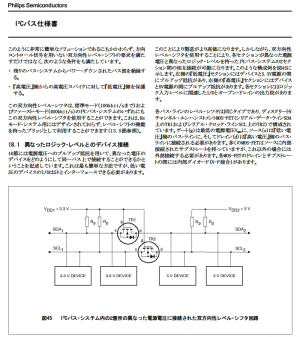 I2Cを異なる電圧で使う場合の回路