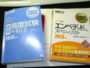 国家試験の勉強(情報処理系)