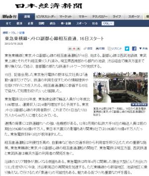 東急東横線・メトロ副都心線相互直通、16日スタート