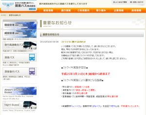 関東バス2013年3月21日 ストライキか?