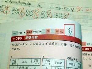 情報処理試験勉強