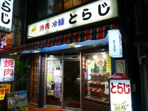 中野(東京)焼肉とらじ