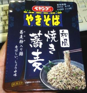 ぺやんぐ和風焼き蕎麦
