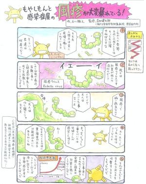 漫画で風疹対策 石川雅之氏(転載OK)