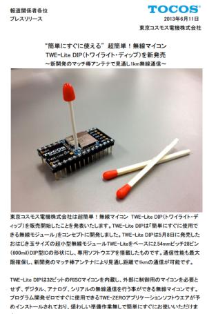 超簡単!無線マイコンTWE-Lite DIP(トワイライト・ディップ)
