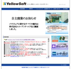 YellowSoft自主廃業