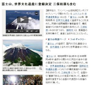 富士山が世界文化遺産決定