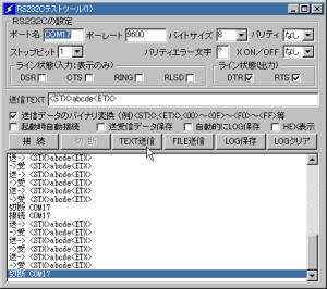 RS232Cテストツール 2.22
