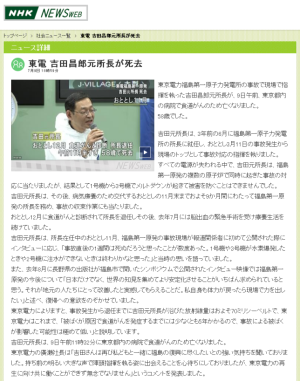東電 吉田昌郎元所長が死去