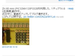 何とPICでTK-80互換機!?