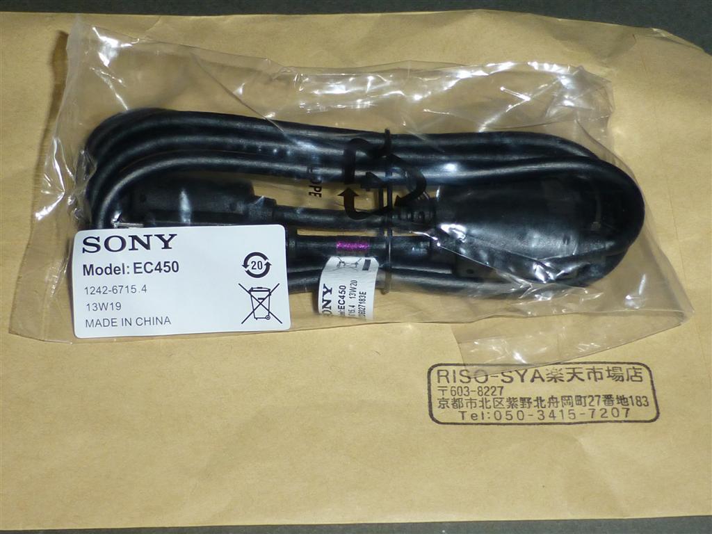 楽天でみつけた120円送料無料ソニー・エリクソン製マイクロUSBケーブル