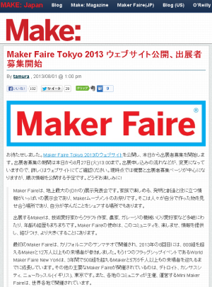 Maker Faire Tokyo 2013 出展者募集開始