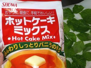 ホットケーキミックスで天ぷら!?