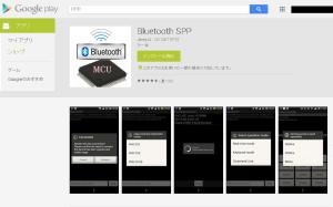 スマートフォンでBluetooth SPP