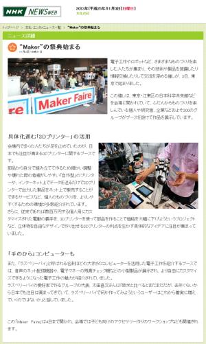 """""""Maker""""の祭典始まる NHKニュース"""
