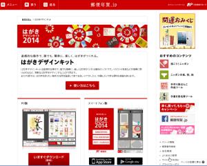日本郵政からダウンロードできるはがきデザインキット