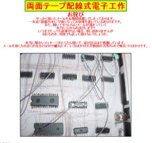 両面テープ配線式電子工作 サイトが熱い!