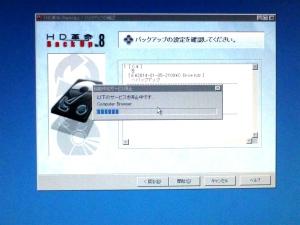 毎年恒例ハードディスクのまるごとバックアップ