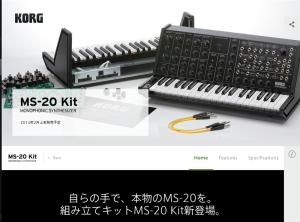 KORGより組み立てるシンセサイザMS-20 kit