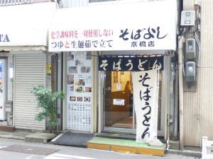 そばよし京橋店のダシは濃厚