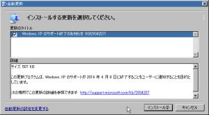 WindowsXP サポート終了のお知らせの更新