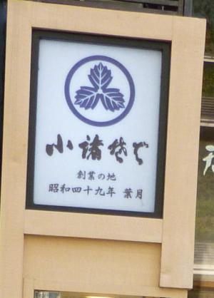 小諸そば京橋店は創業の地