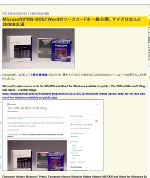 MicrosoftがMS-DOSとWordのソースコードを一般公開、サイズはなんと300KB未満