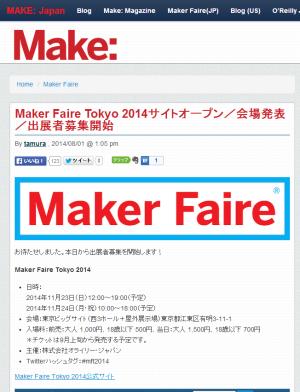 Maker Faire Tokyo 2014 出展者募集開始