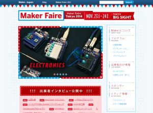 Maker Faire Tokyo 2014開催